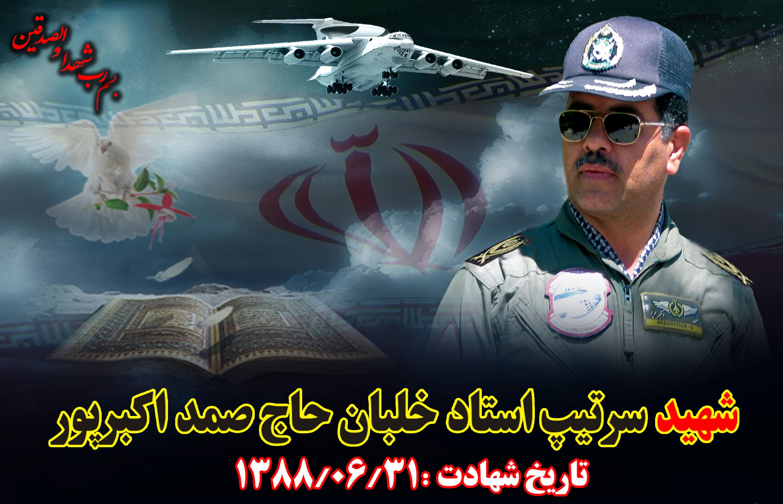 تصویر: http://dl.aviny.com/Album/defa-moghadas/Shakhes/akbar-poor/kamel/05.jpg