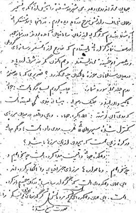 آلبوم دست نوشته های شهید سید مرتضی آوینی