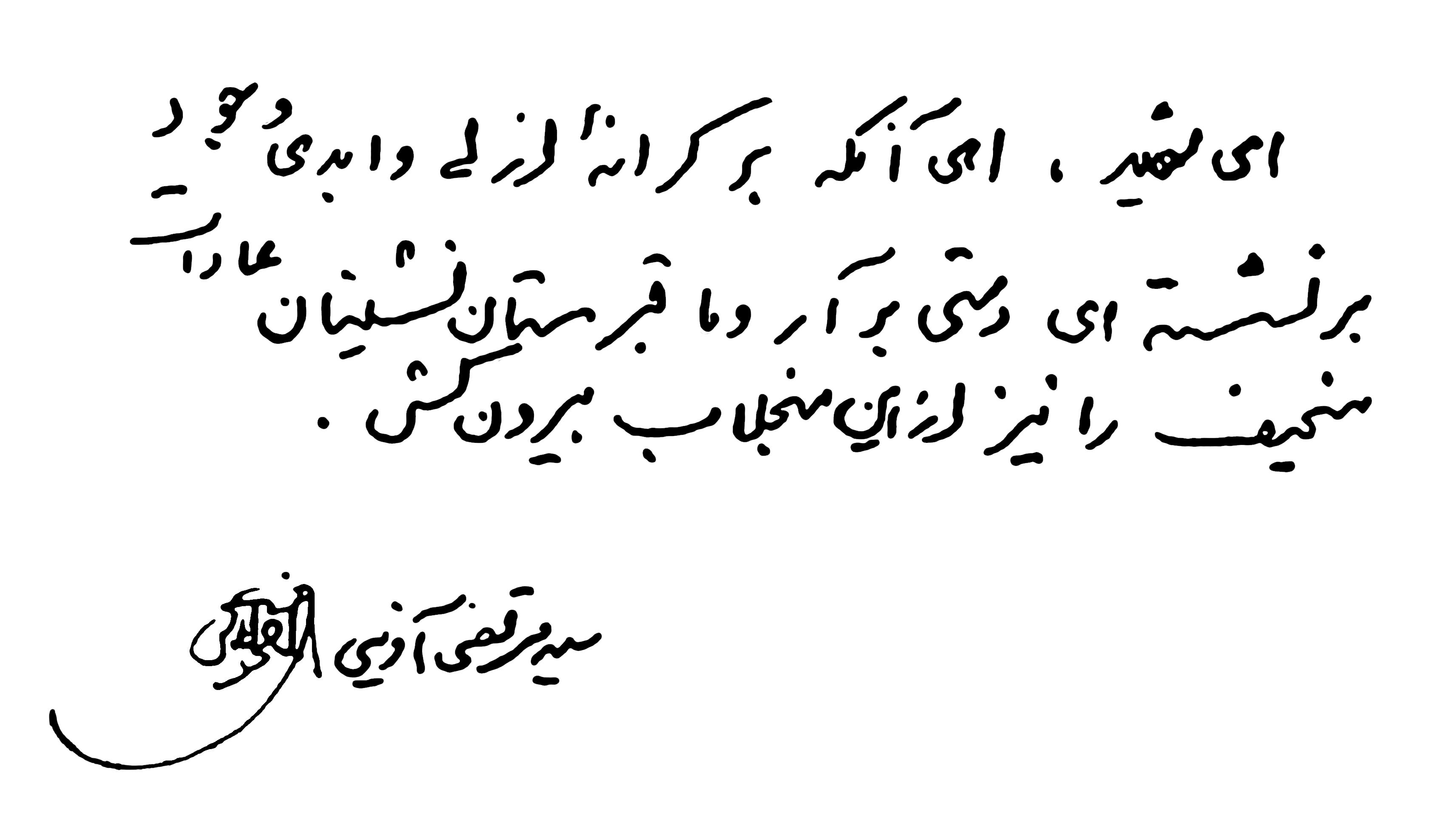 http://dl.aviny.com/Album/defa-moghadas/Shakhes/aviny/DAST_NEVESHTEH/kamel/11.png