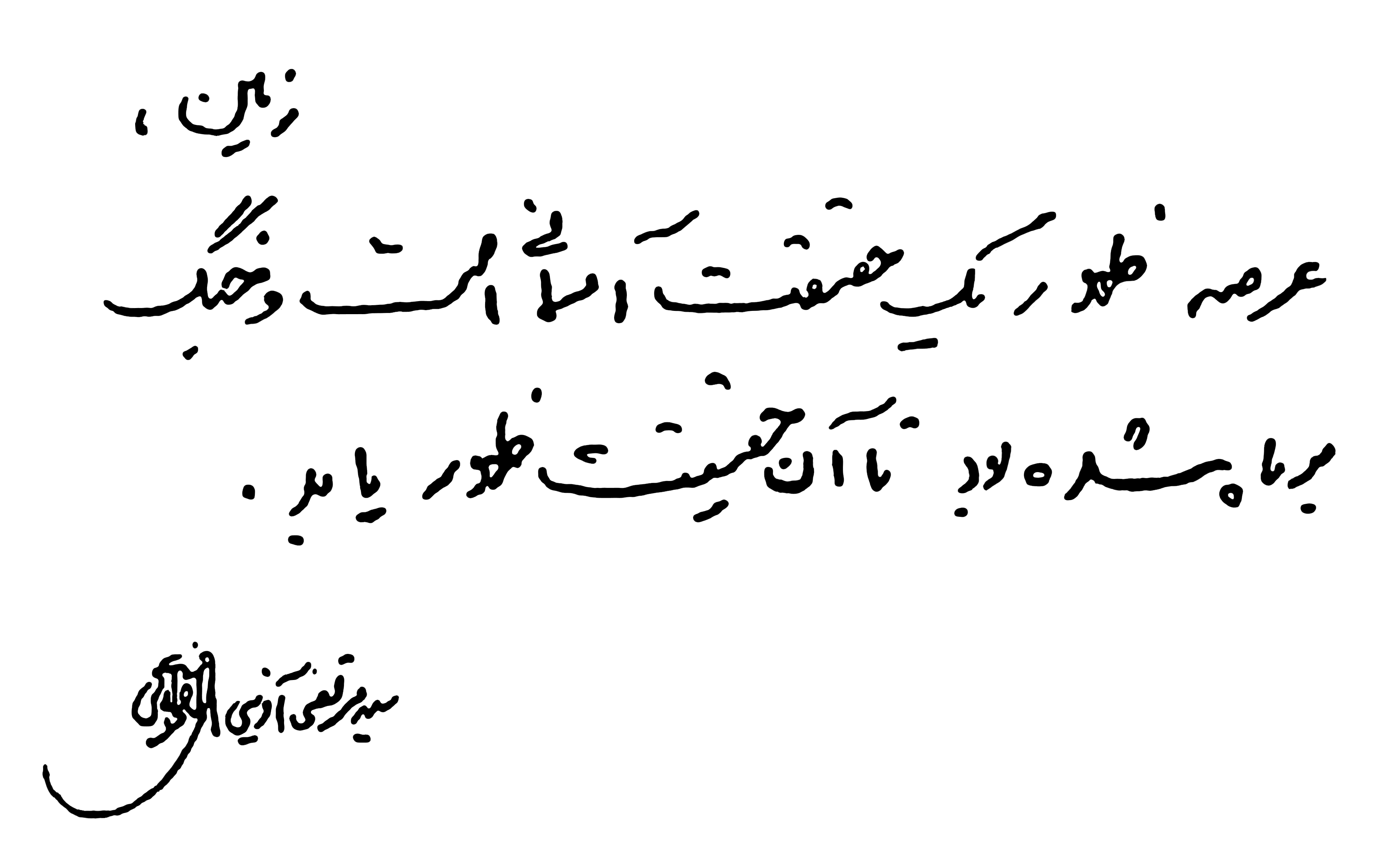 http://dl.aviny.com/Album/defa-moghadas/Shakhes/aviny/DAST_NEVESHTEH/kamel/14.png