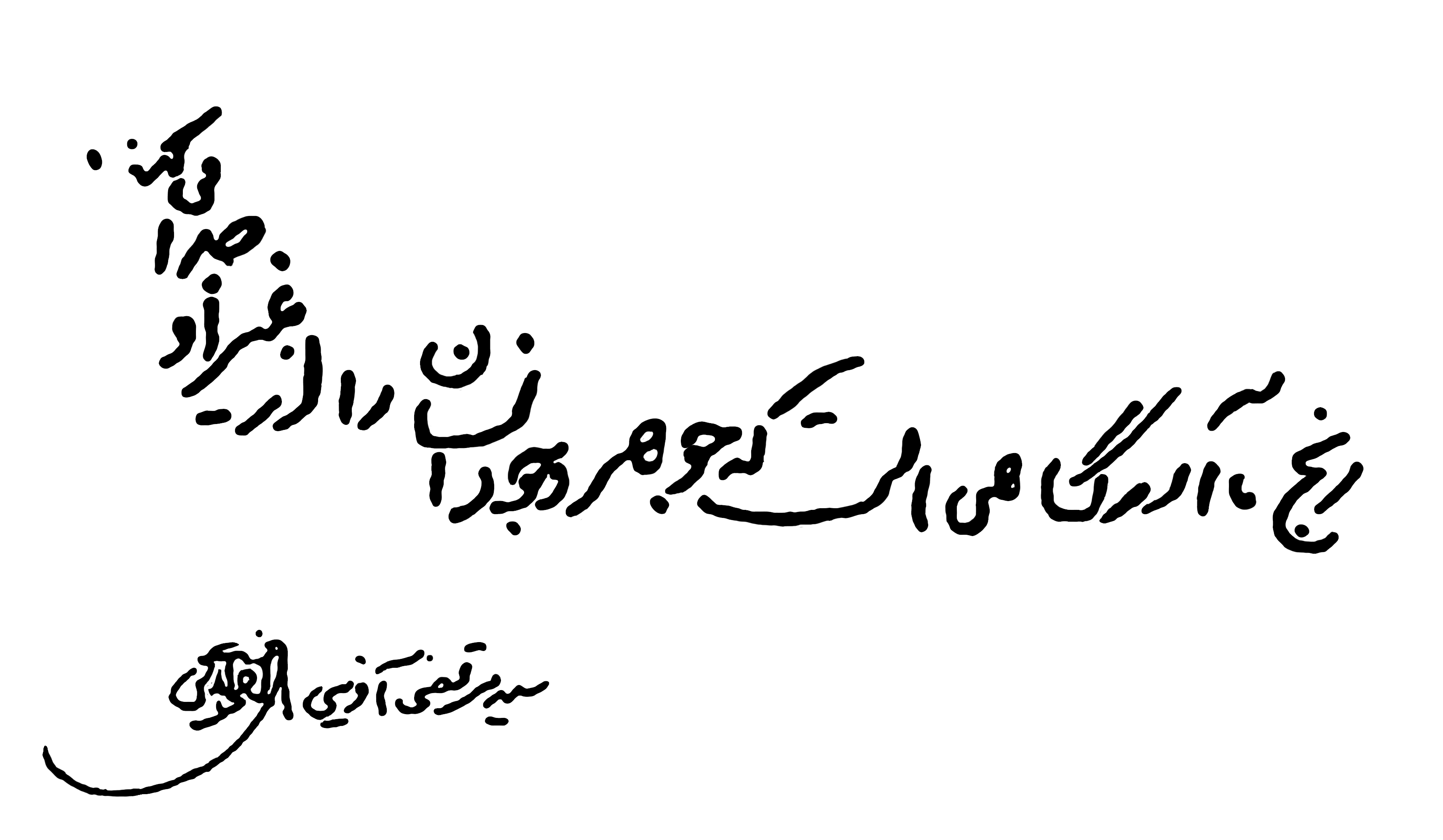 http://dl.aviny.com/Album/defa-moghadas/Shakhes/aviny/DAST_NEVESHTEH/kamel/17.png