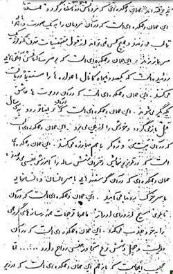 دست نوشته های شهید مرتضی آوینی