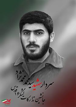 آلبوم تصاویر شهید محمدنژاد , شهدا در جبهه , فرماندهان جنگ , عکس شهدا , شهادت ,