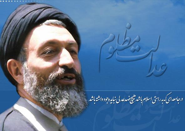شهید مظلوم آیت الله دکتر بهشتی، مغز متفکّر و مدبّر ایران و اسلام