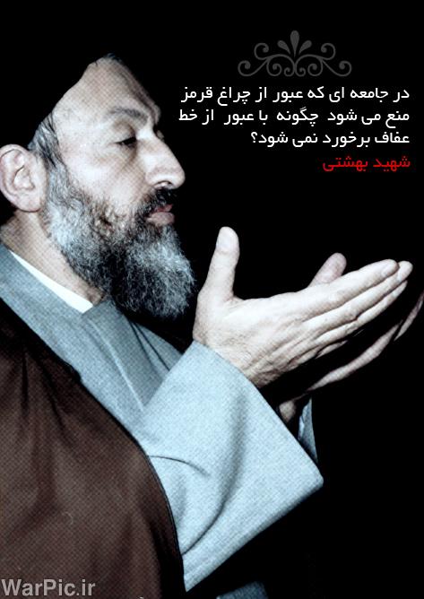 http://dl.aviny.com/Album/defa-moghadas/shohada/beheshti/kamel/10.jpg