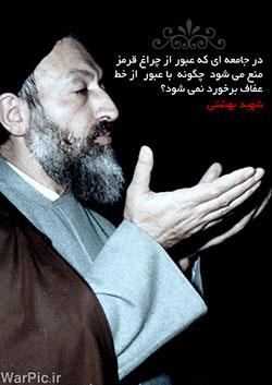 آلبوم تصاویر , گالری تصاویر , گالری موضوعی , آلبوم موضوعی , پوسترهای شهید بهشتی , بهشتی یک ملت بود برای ملت ما