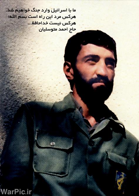 نتیجه تصویری برای شهید احمد متوسلیان