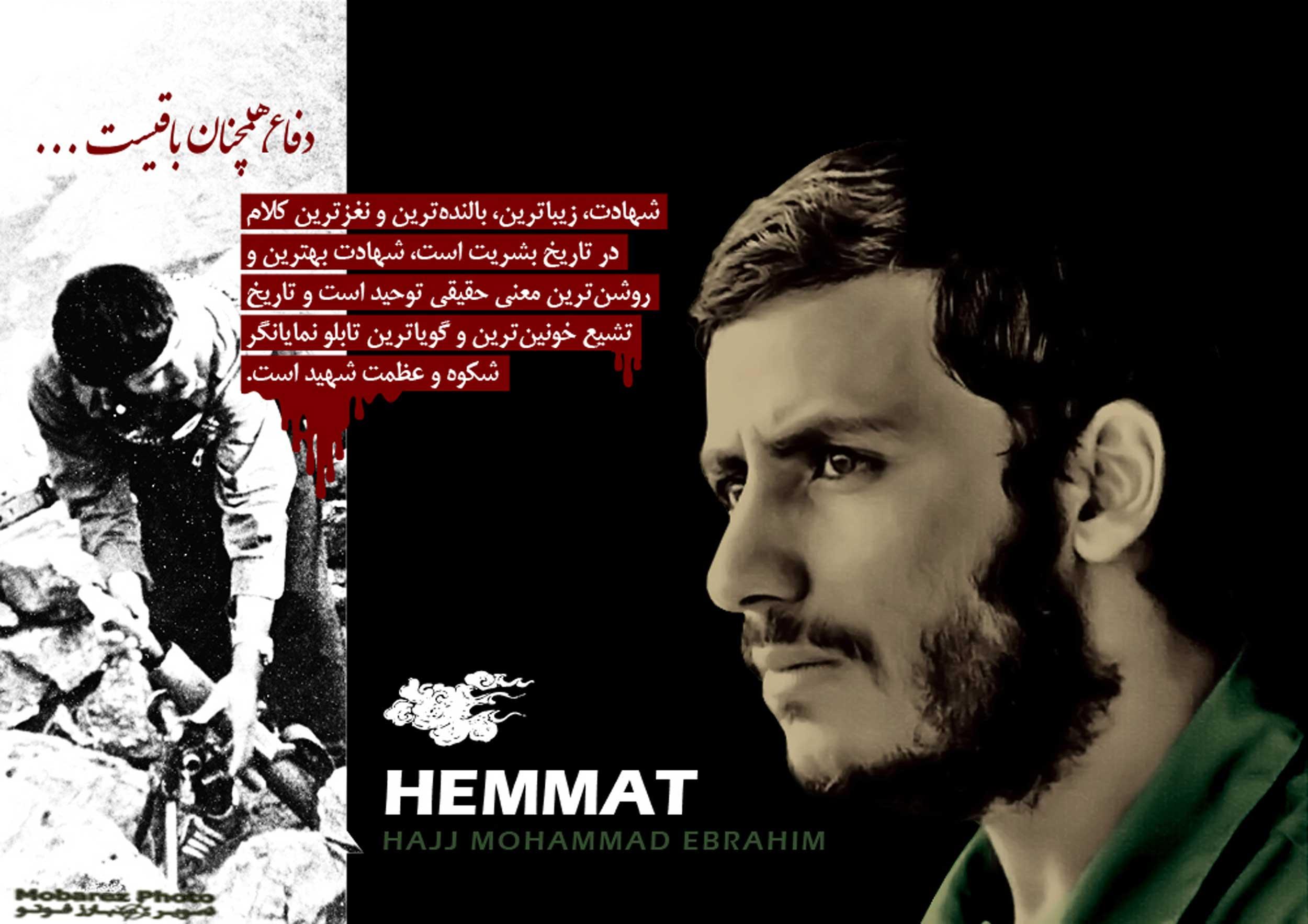 http://dl.aviny.com/Album/defa-moghadas/shohada/hemat/kamel/12.jpg