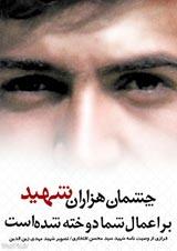 آلبوم تصاویر , گالری تصاویر , گالری موضوعی , آلبوم موضوعی , پوستر با کیفیت از شهید زین الدین , شهید مهدی زین الدین