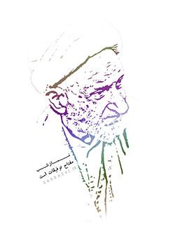 آلبوم تصاویر حضرت آیت الله بهجت,بهجت عارفان,عبد,محمد تقی بهجت,مرجع عالی قدر تشیع حضرت آیت الله بهجت