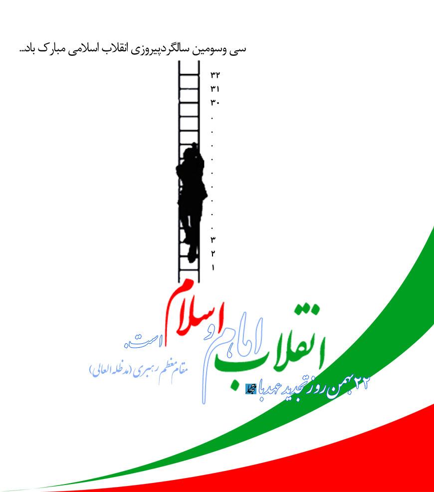 متن مجری برای دعوت از گروه سرود حجاب برتر - عكس های دهه فجر