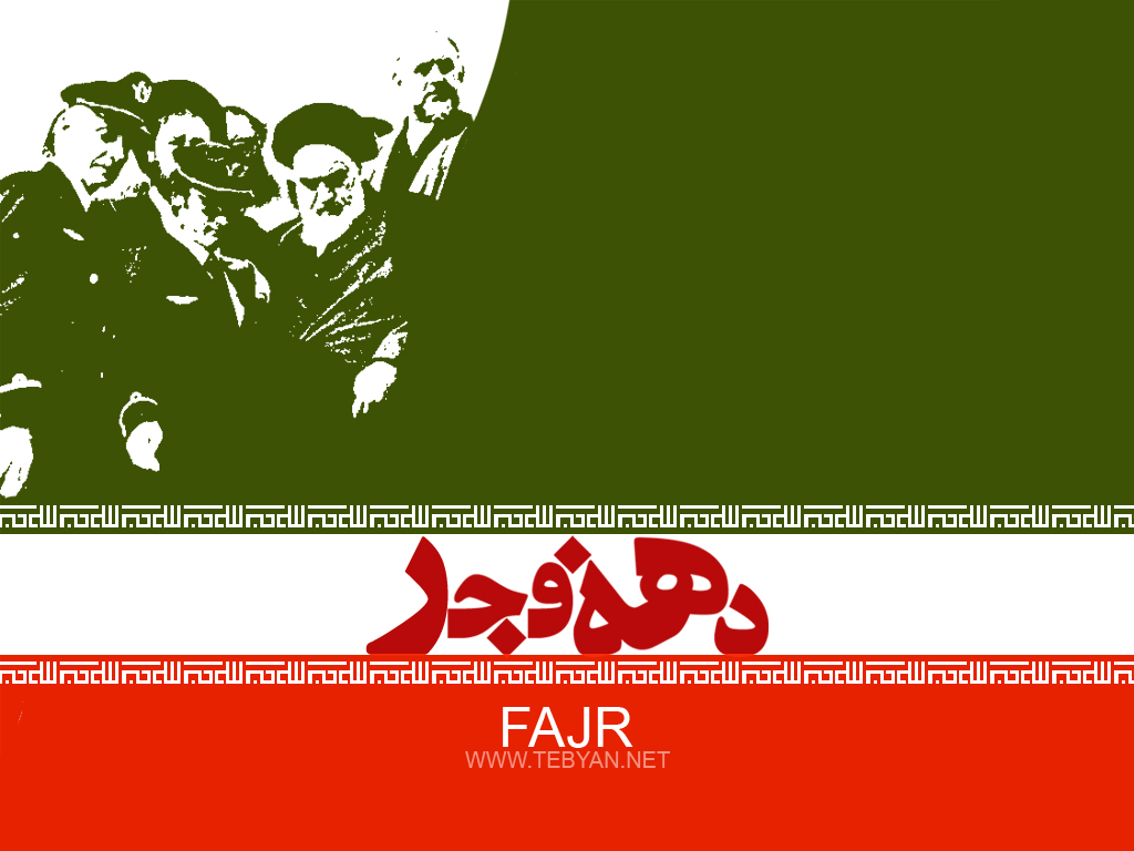 ضرورت شناخت انقلاب اسلامی