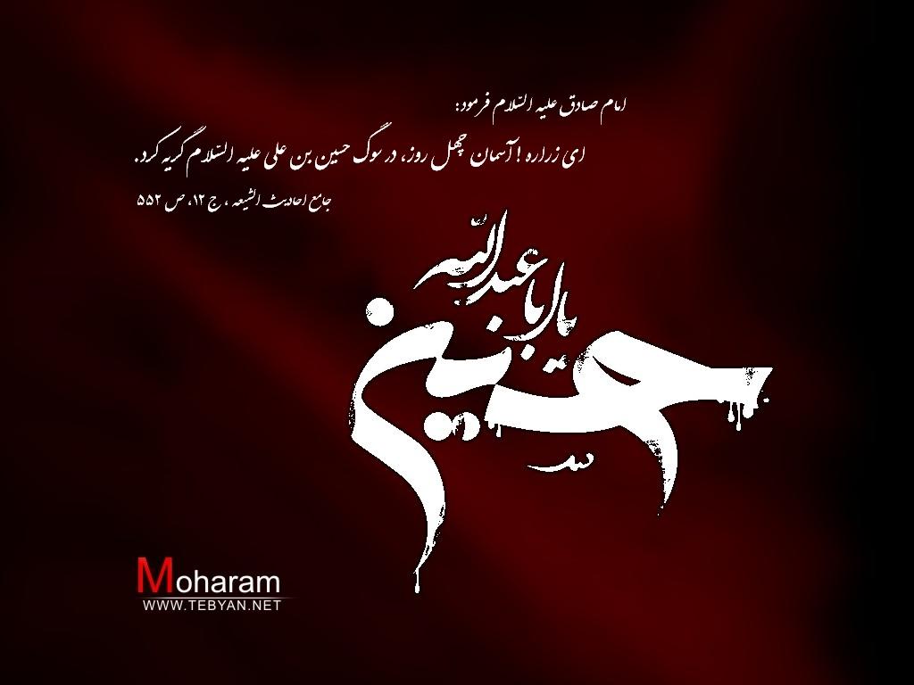 شهید مظلوم حسین علیه السلام