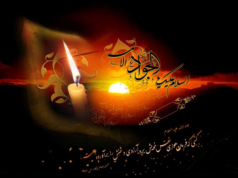 تاب تحمل خورشید را نداشتند! - در سوگ شهادت جوادالائمه علیه السلام