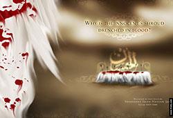 والپیپر مذهبی ، والپیپر اهل بیت ، والپیپرحضرت محمد مصطفی ، والپیپر پیامبر اعظم ، والپیپر پیامبر اکرم