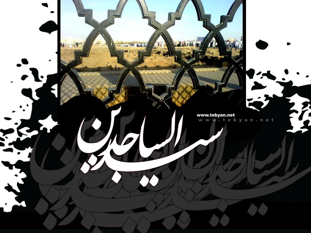 http://dl.aviny.com/Album/mazhabi/ahlbeit/SAJAD/kamel/10.jpg