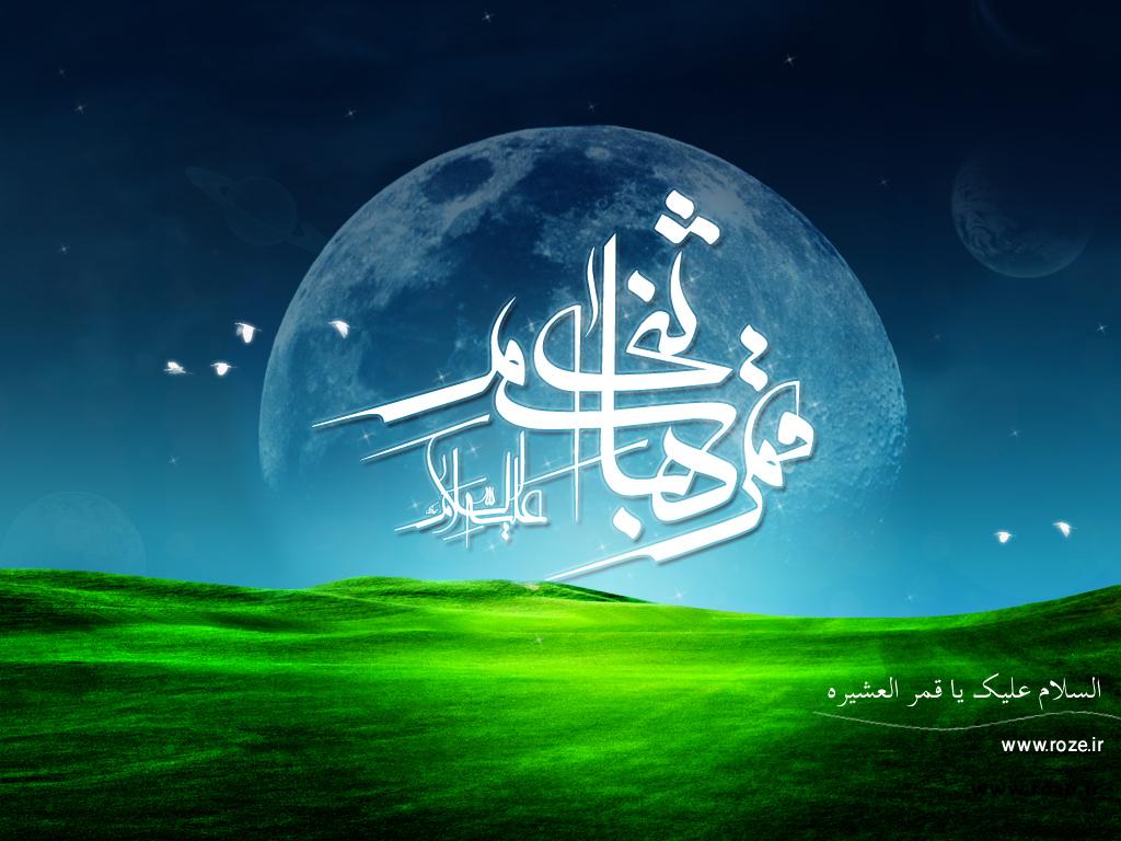 ولات قمر بنی هاشم ، حضرت عباس مبارک باد
