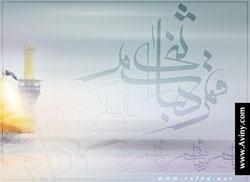 والپیپر های ولادت حضرت عباس (علیهم السلام)