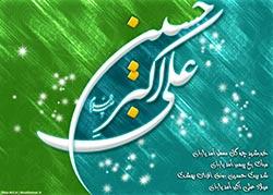 آلبوم تصاویر ولادت حضرت علی اکبر (سلام الله علیها)