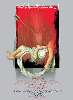 دانلود والپیپر مذهبی ، دانلود والپیپر اهل بیت ، دانلود والپیپر حضرت علی اصغر ، دانلود والپیپرکربلا
