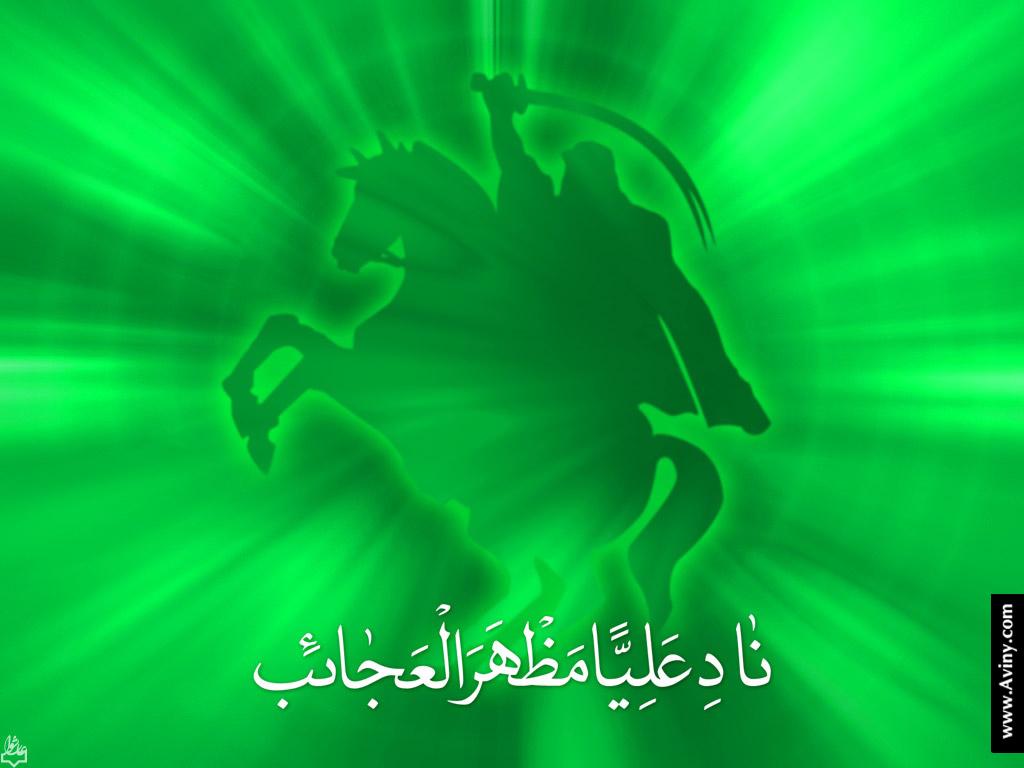 http://dl.aviny.com/Album/mazhabi/ahlbeit/ali/kamel/33.jpg
