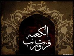 شهادت,امام علی,علی,آلبوم,تصاویر