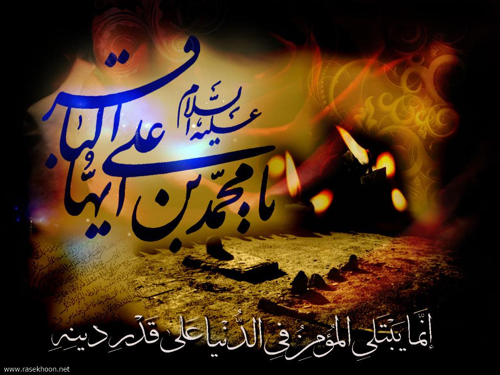 http://dl.aviny.com/Album/mazhabi/ahlbeit/bagher/shahadat/kamel/05.jpg