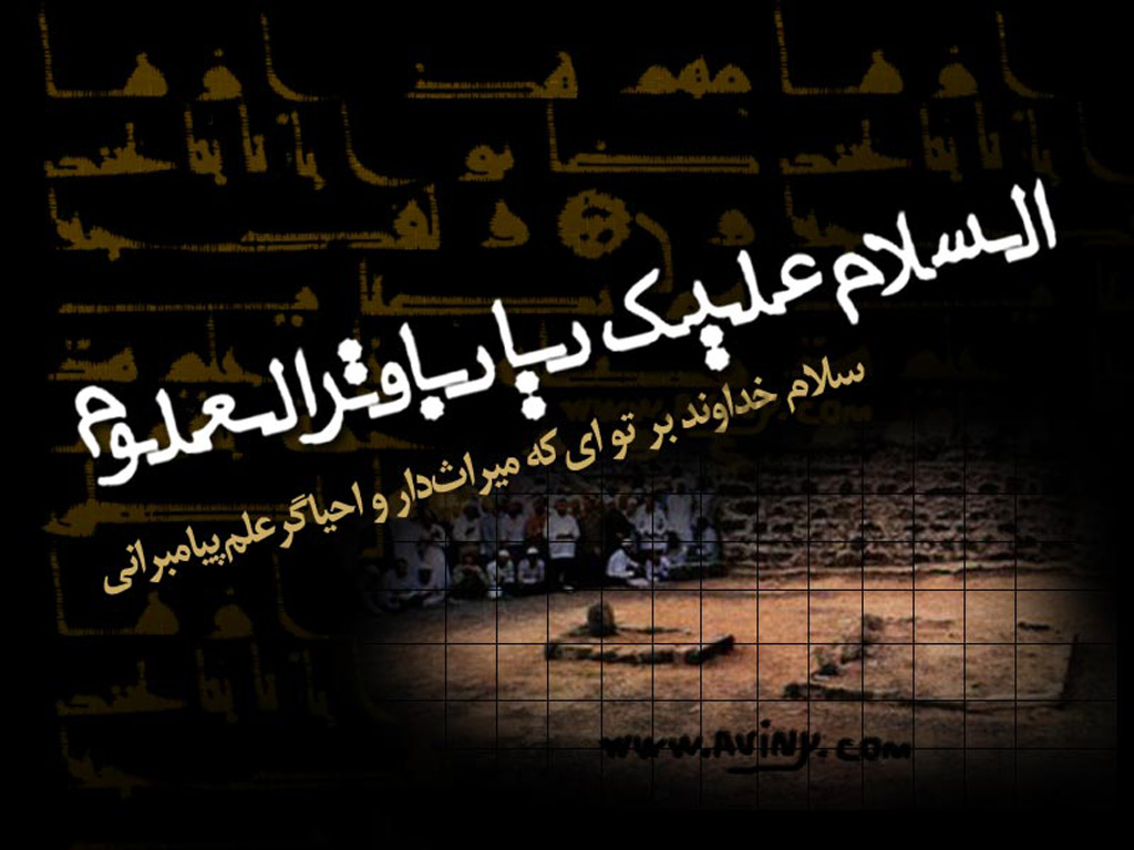 http://dl.aviny.com/Album/mazhabi/ahlbeit/bagher/shahadat/kamel/13.jpg