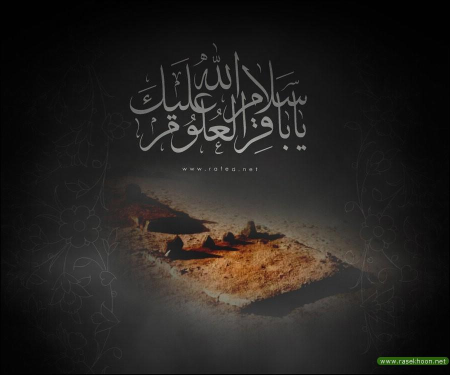 امام محمد باقر (ع)، عکس از سایت آوینی