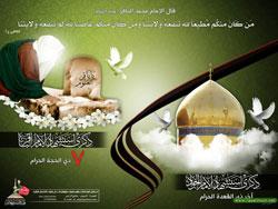 والپیپر های شهادت امام محمد باقر (ع) ، عکس شهادت ، عکسهای شهادت امام پنجم شیعیان