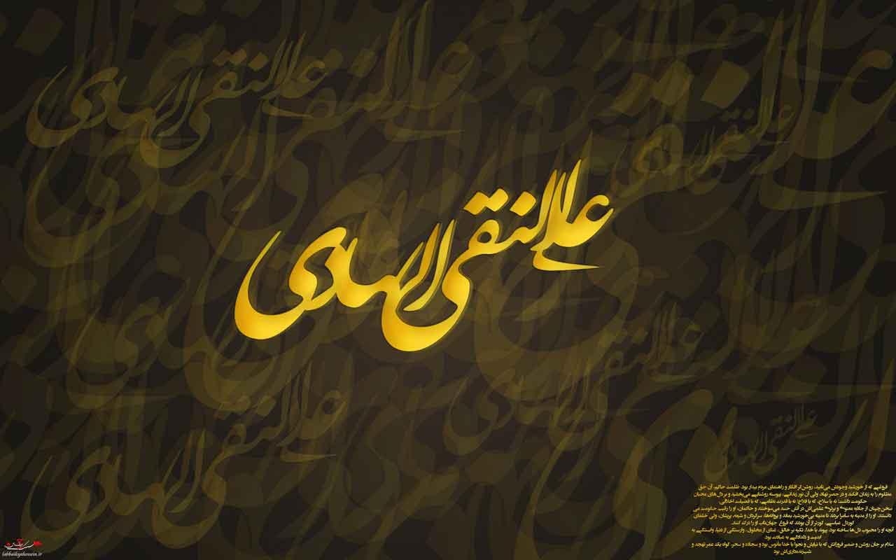 http://dl.aviny.com/Album/mazhabi/ahlbeit/hadi/kamel/09.jpg
