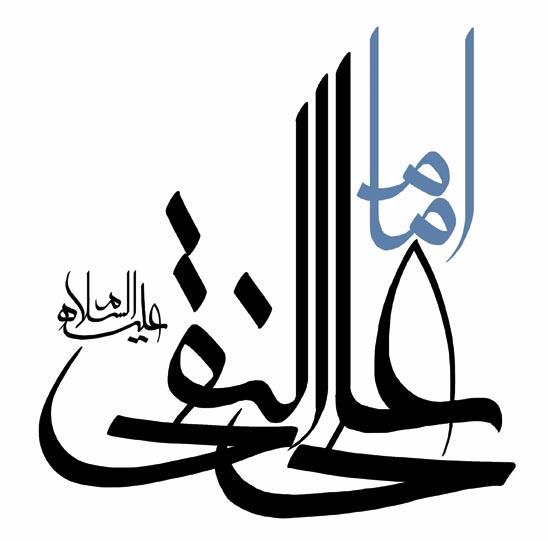 http://dl.aviny.com/Album/mazhabi/ahlbeit/hadi/kamel/13.jpg
