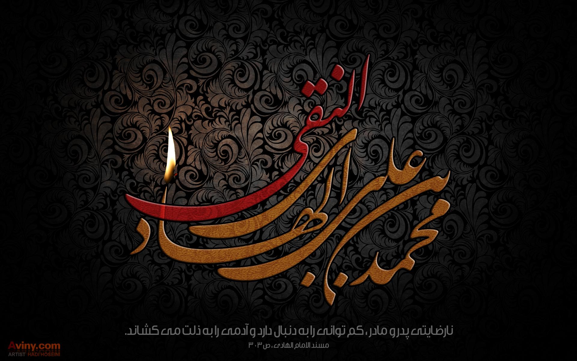 http://dl.aviny.com/Album/mazhabi/ahlbeit/hadi/kamel/18.jpg