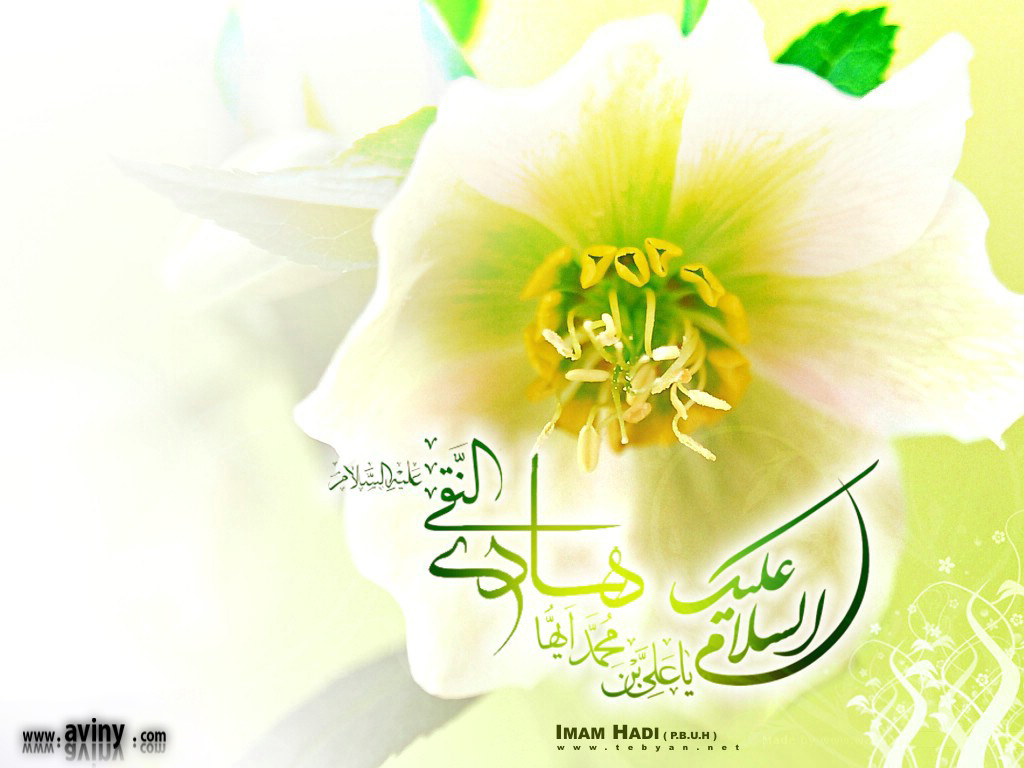 چهل حديث منتخب از علی بن محمد الهادی علیه السلام