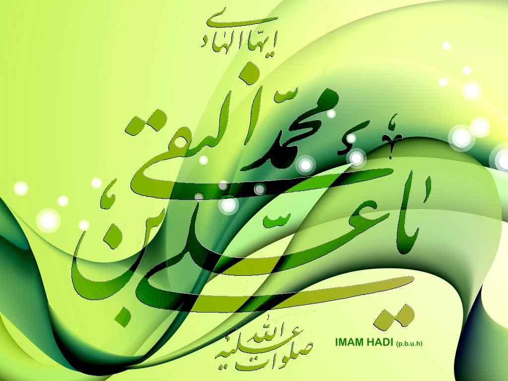 http://dl.aviny.com/Album/mazhabi/ahlbeit/hadi/veladat/kamel/12.jpg
