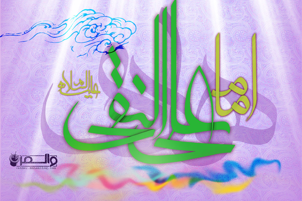 http://dl.aviny.com/Album/mazhabi/ahlbeit/hadi/veladat/kamel/15.jpg