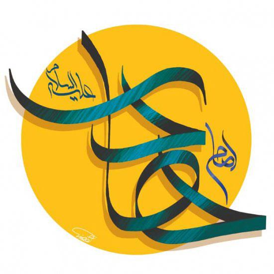 http://dl.aviny.com/Album/mazhabi/ahlbeit/hadi/veladat/kamel/20.jpg