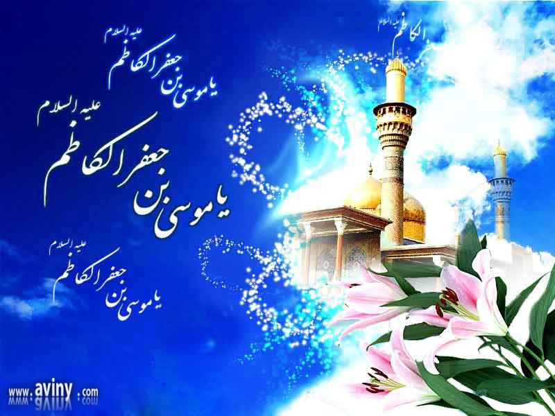 امام موسی کاظم علیه السلام