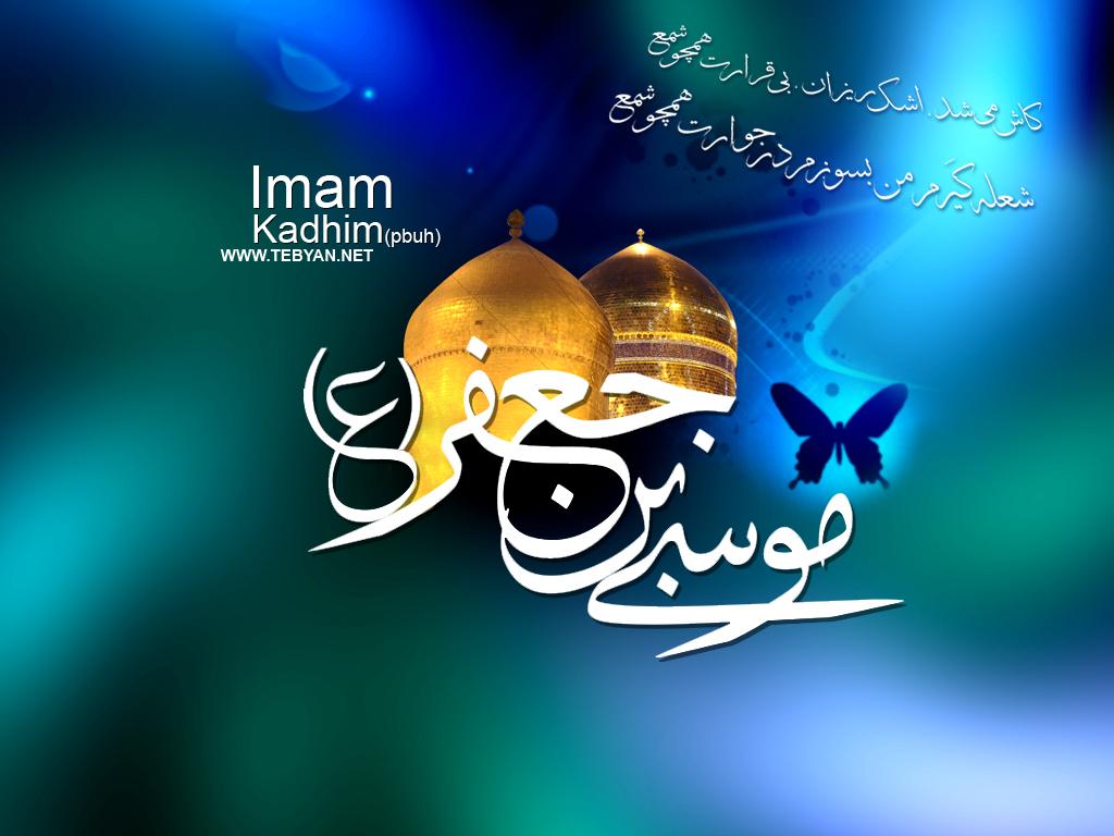 http://dl.aviny.com/Album/mazhabi/ahlbeit/kazem/kamel/12.jpg