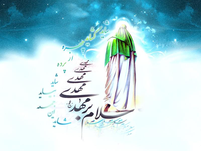 http://dl.aviny.com/Album/mazhabi/ahlbeit/mahdi/kamel/152.jpg
