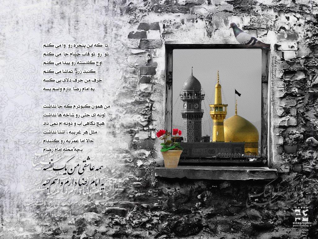 یک نفس و آن هم امام رضا...