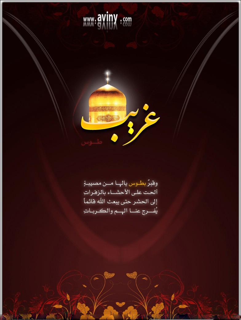 http://dl.aviny.com/Album/mazhabi/ahlbeit/reza/shahadat/kamel/01.jpg