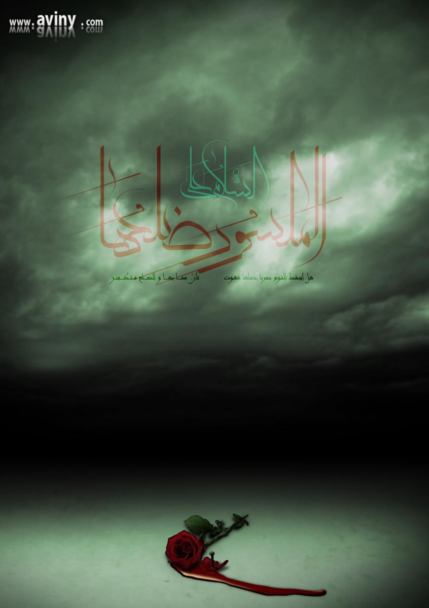 http://dl.aviny.com/Album/mazhabi/ahlbeit/reza/shahadat/kamel/09.jpg