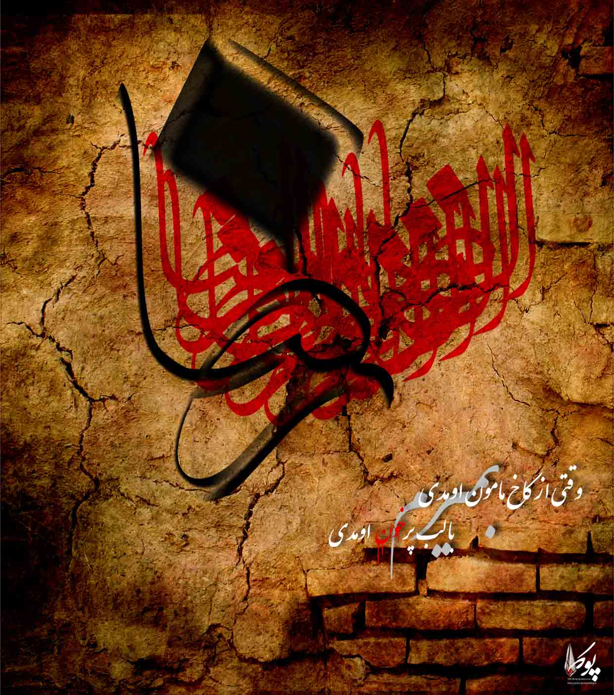 حكومت و سياست در سيره امام رضا (ع)
