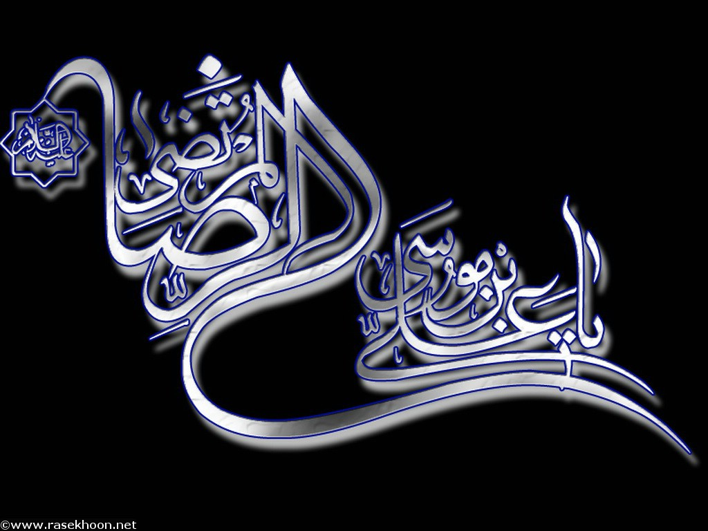 اهميت زيارت حضرت امام رضا (عليه السلام)