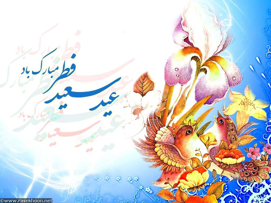 عیدسعیدفطرمبارکباد