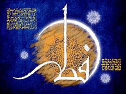 آلبوم تصاویر , گالری تصاویر , گالری موضوعی , آلبوم موضوعی , والپیپرهای عید سعید فطر , روز مبارک عید فطر , پایان ماه رمضان , دیده شدن حلال ماه , پوستر عید فطر