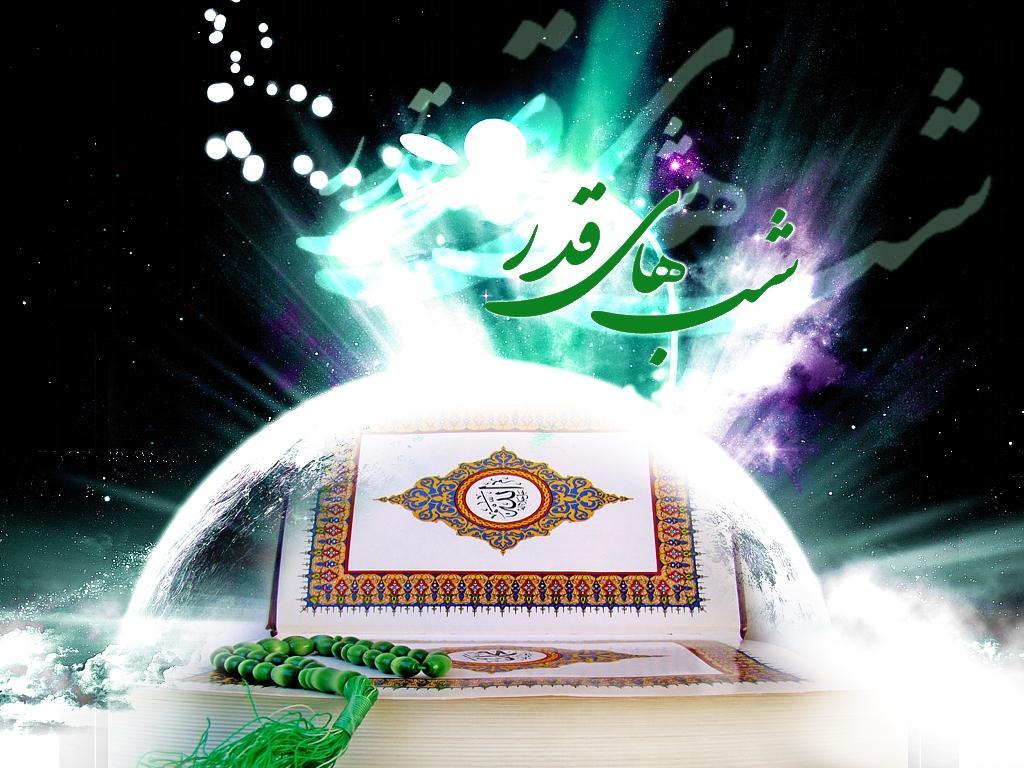 شب قدر، فصل نزول آیات رحمانی بر بوستان جانهای روحانی است
