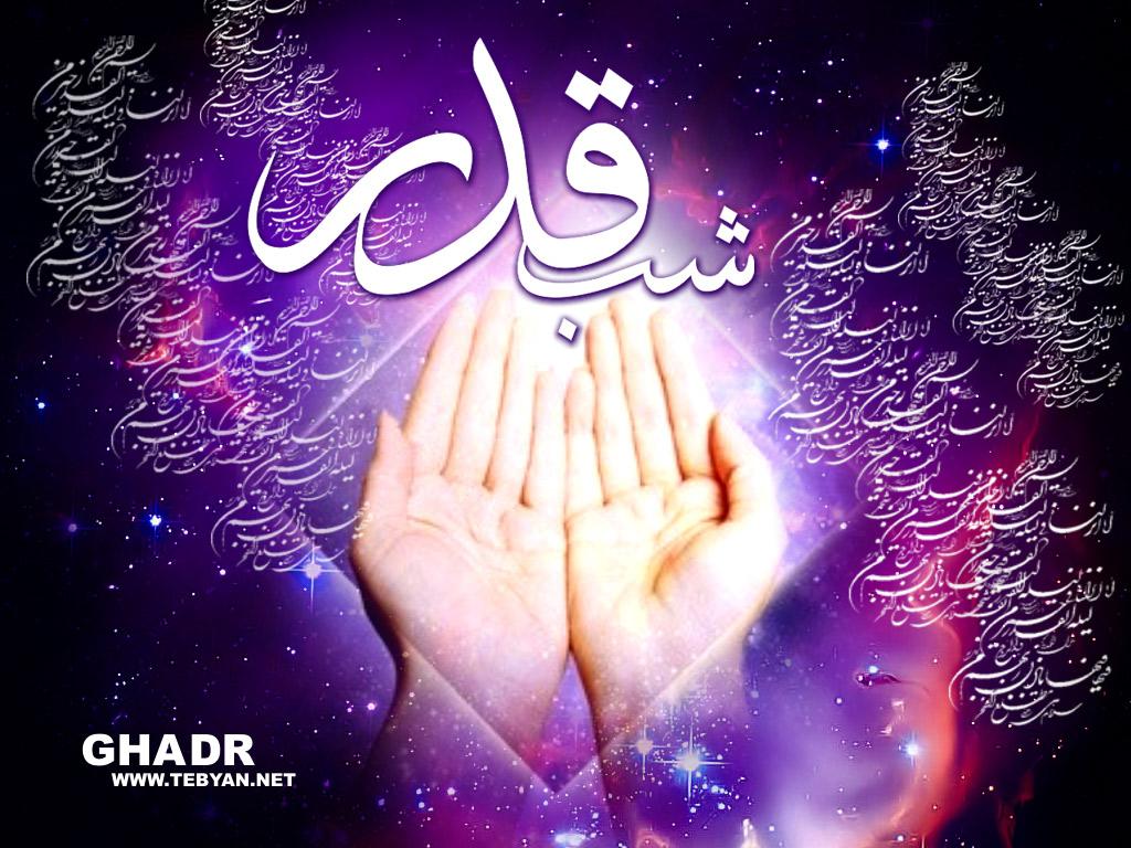 تاریخ دقیق شب های قدر ماه رمضان امسال 96