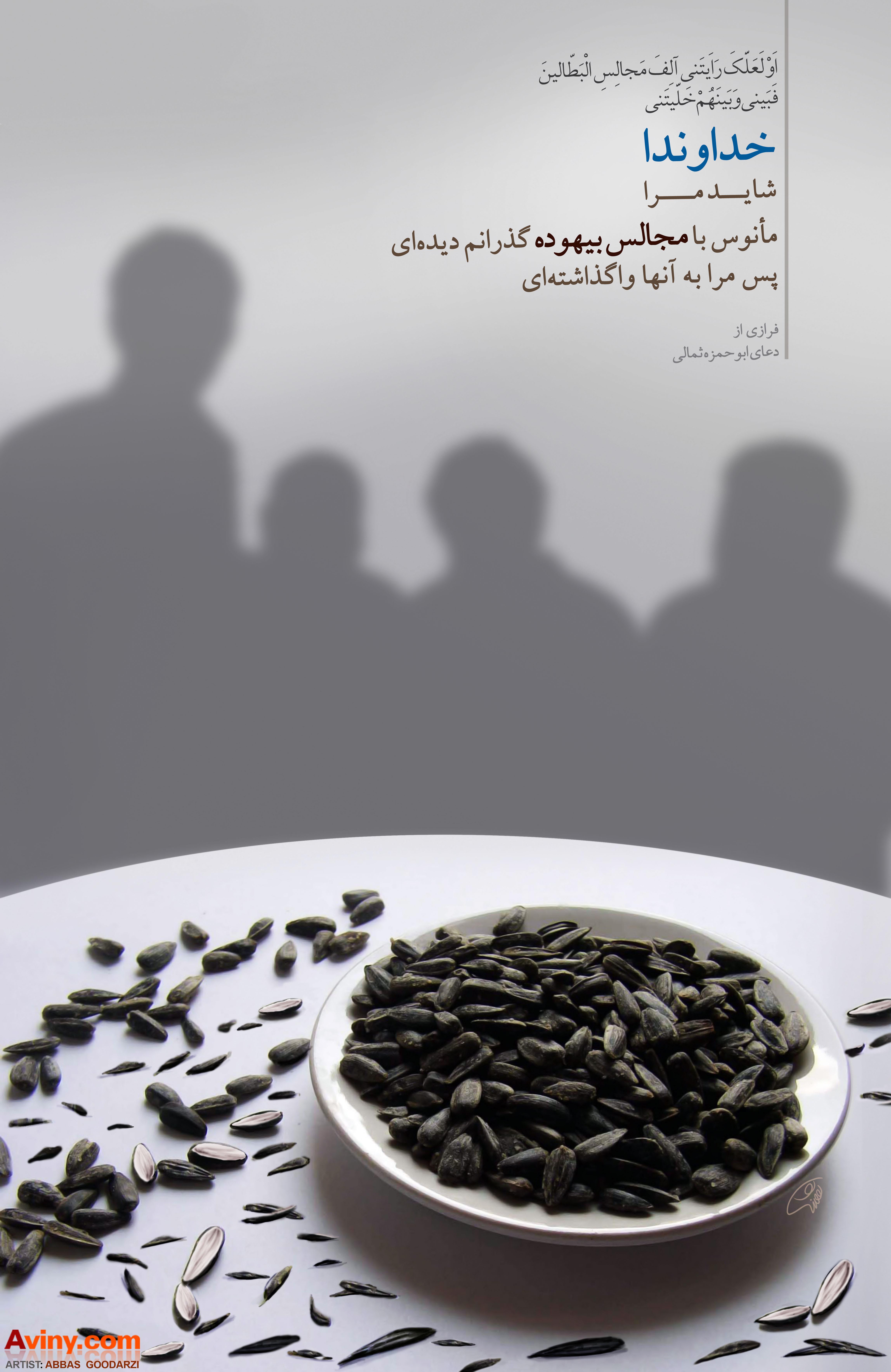 http://dl.aviny.com/Album/mazhabi/monasebat/ramezan/kamel/34.jpg